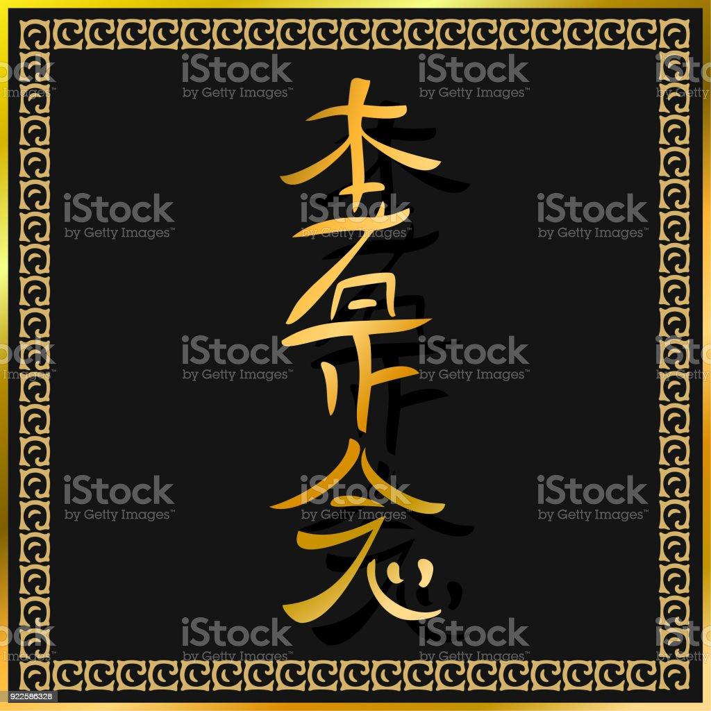 Reiki Symbol A Sacred Sign Hon Sha Ze Sho Nen Spiritual Energy