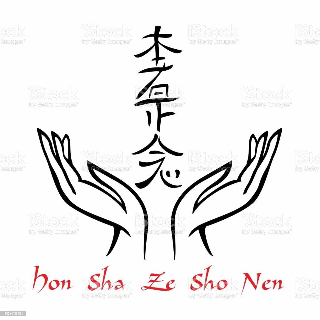 Reiki Symbol A Sacred Sign Hon Sha Ze Sho Nensign Of Spacetime