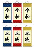 Reiwa ( Japanese new era name) ,Heisei (former era name) / japanese hanging scroll illustration set.