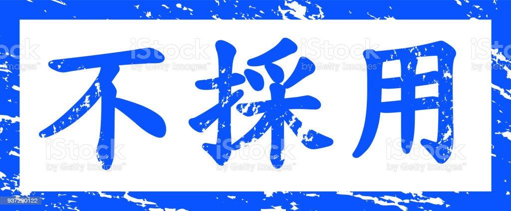 日本語の文字の拒絶 - 就職面接のベクターアート素材や画像を多数ご用意