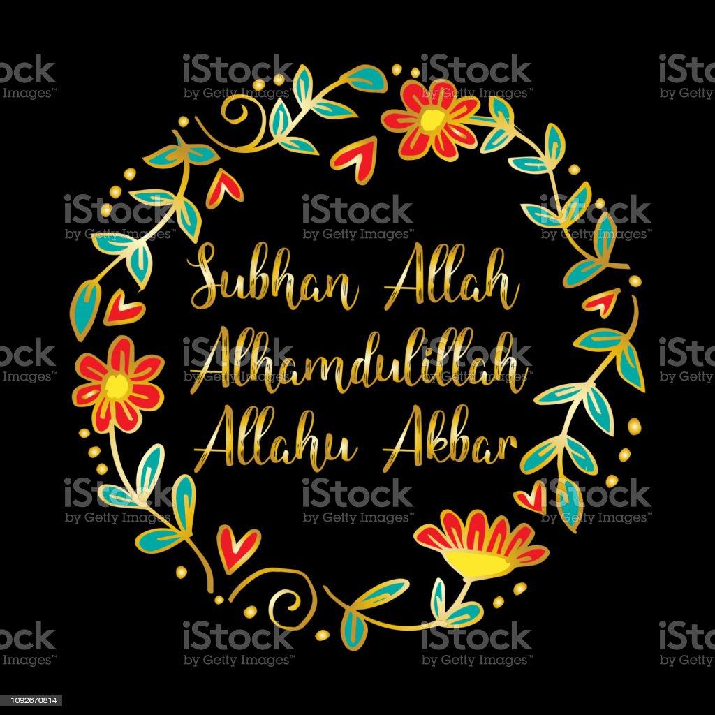 Reminder to praise and glorify Allah. Subhan Allah,Alhamdulillah, Allahu akbar