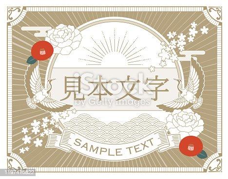 Retro style Japanese card