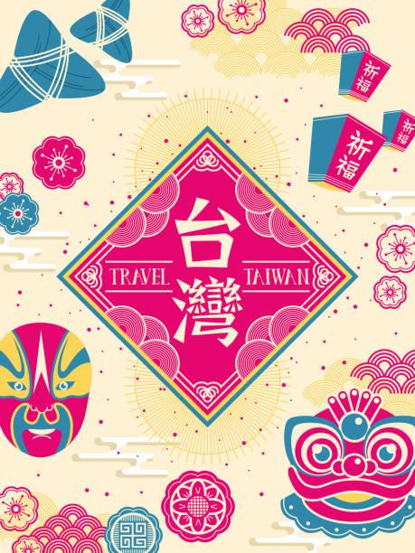 レトロなポスター台湾文化 - 台湾点のイラスト素材/クリップアート素材/マンガ素材/アイコン素材