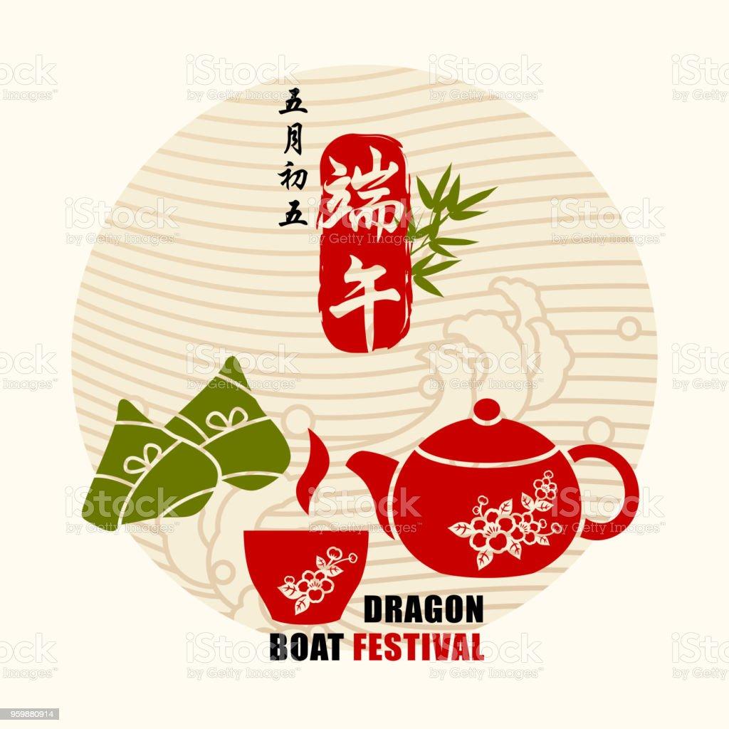 Bola de masa de arroz y té - ilustración de arte vectorial