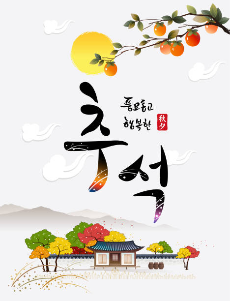 ilustrações de stock, clip art, desenhos animados e ícones de 'rich harvest and happy chuseok, translation of korean text : happy korean thanksgiving day' calligraphy and autumn persimmon tree and traditional house scenery. - diospiro