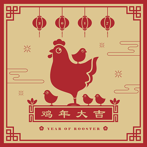 cny rooster greeting card 2 vector art illustration