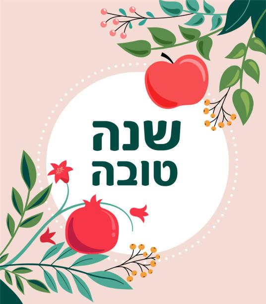 로쉬 하샤나, 석류, 사과, 꽃이 있는 유대인 새해 인사말 카드. 벡터 일러스트레이션 - rosh hashanah stock illustrations