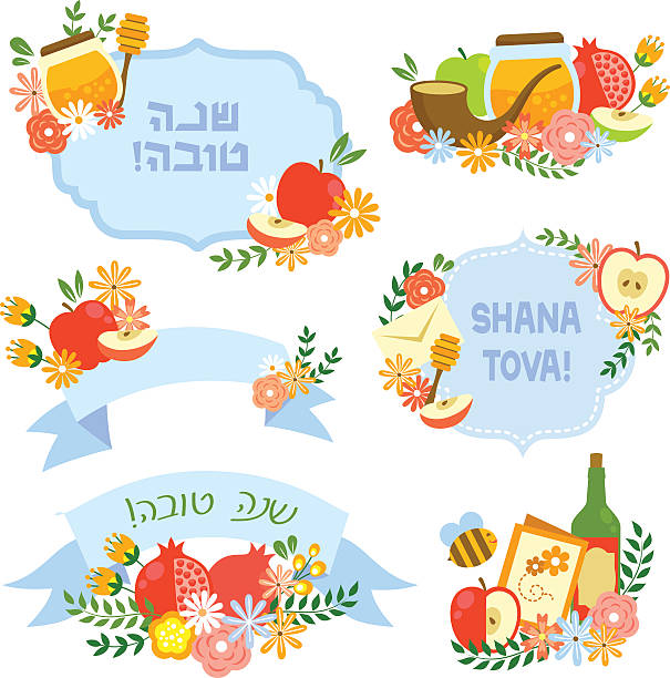 유대교 hashanah 디자인 - rosh hashana stock illustrations