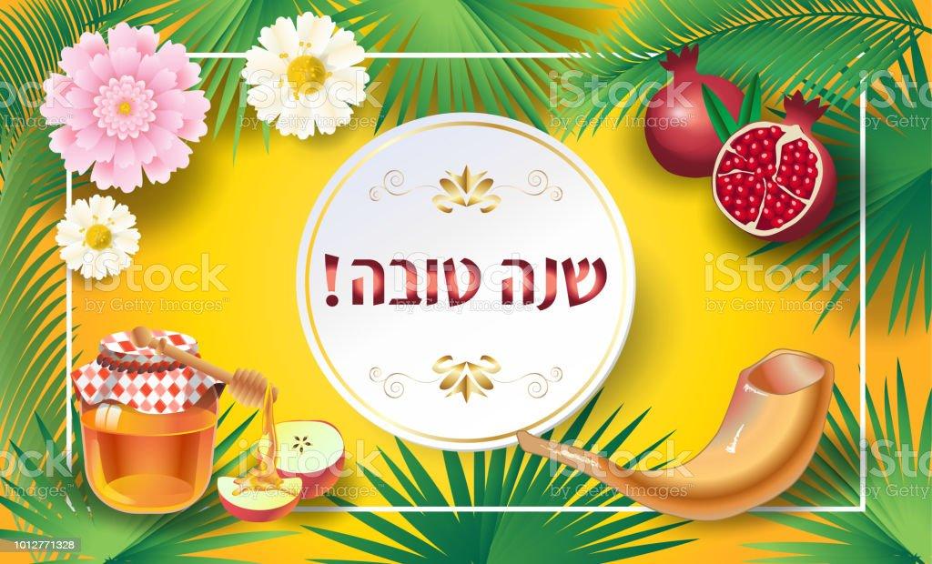 rosh hashanah greeting card shana tova wishes hebrew text honey and