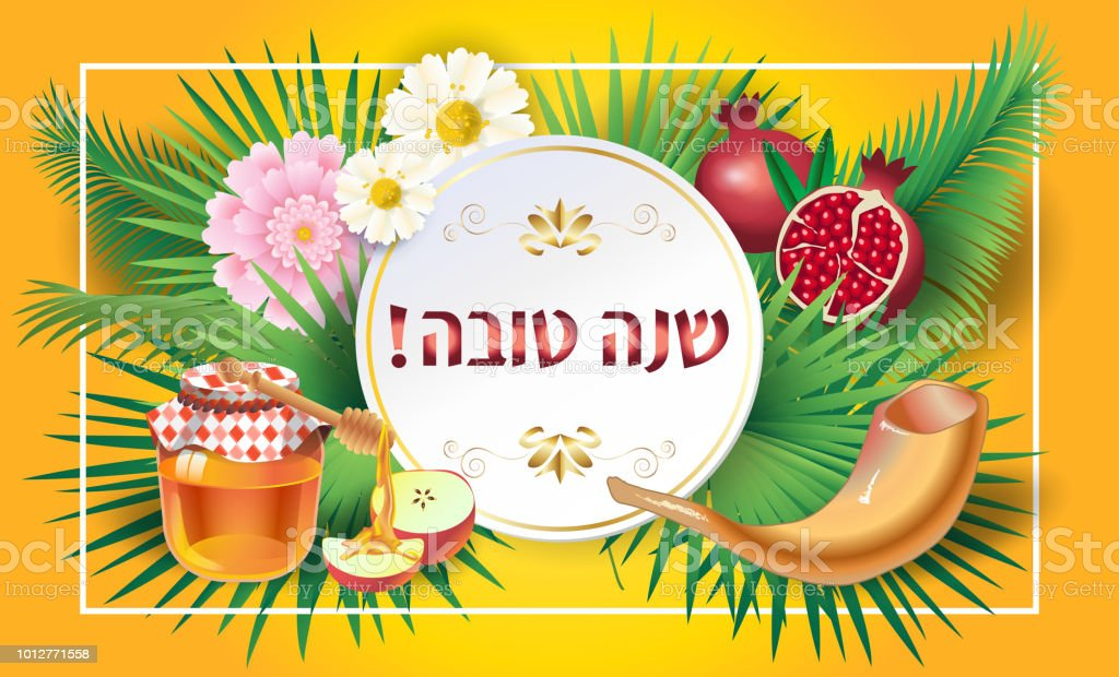 Rosh hashanah greeting card shana tova wishes hebrew text honey and rosh hashanah greeting card shana tova wishes hebrew text honey and apple royalty m4hsunfo