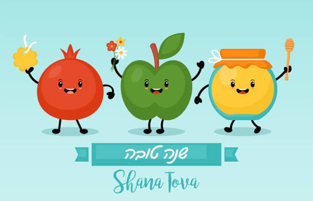 로 시 hashanah 휴가 배너 디자인 - rosh hashanah stock illustrations