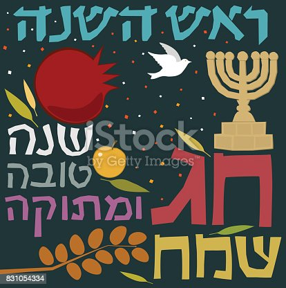 istock Rosh Hashanah, Jewish new year, Apple, Pomegranate, Menorah, and Hebrew Text 831054334
