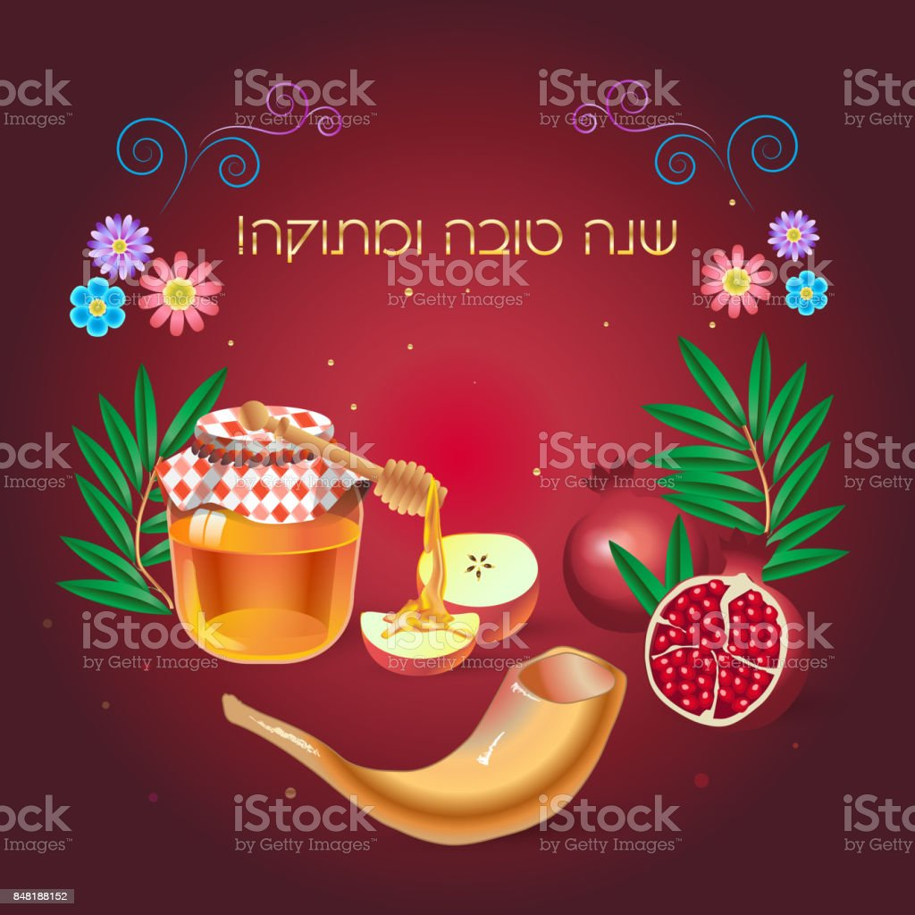 Rosh Hashanah Jewish New Year Card Stock Vector Art 848188152 Istock