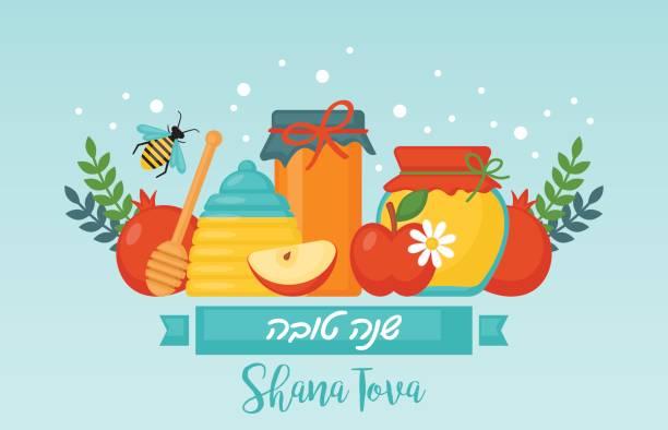 로 시 hashanah 유태인 새 해 휴일 배너 디자인 - rosh hashanah stock illustrations