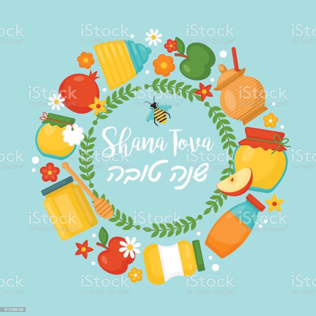 Rosh Hashanah Jewish New Year Holiday Greeting Card Design Stock