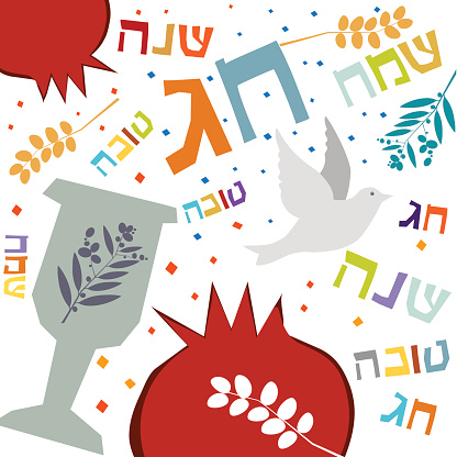 Rosh Hashanah Jewish New Year Pomegranate And Hebrew Text ...