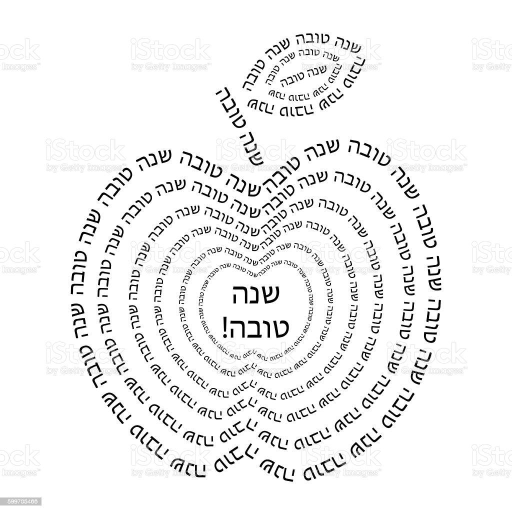 Rosh Hashanah Shana Tova vector art illustration