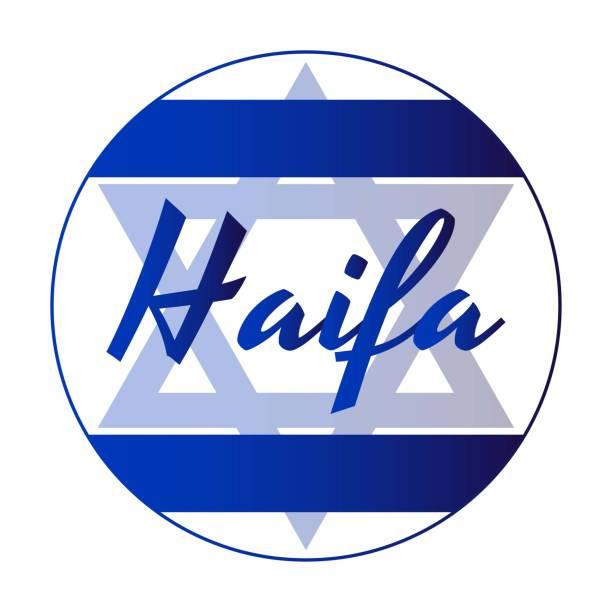 rund-knopf ikone der nationalflagge von israel mit blauem davidstern und der inschrift des stadtnamens: haifa im modernen stil. vector eps10 illustration - haifa stock-grafiken, -clipart, -cartoons und -symbole