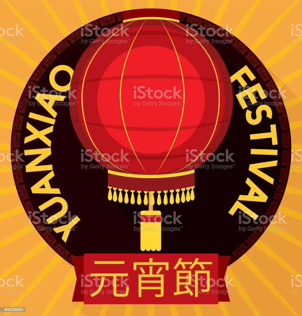 Round Button with Traditional Chinese Lantern for Yuanxiao Festival vector art illustration
