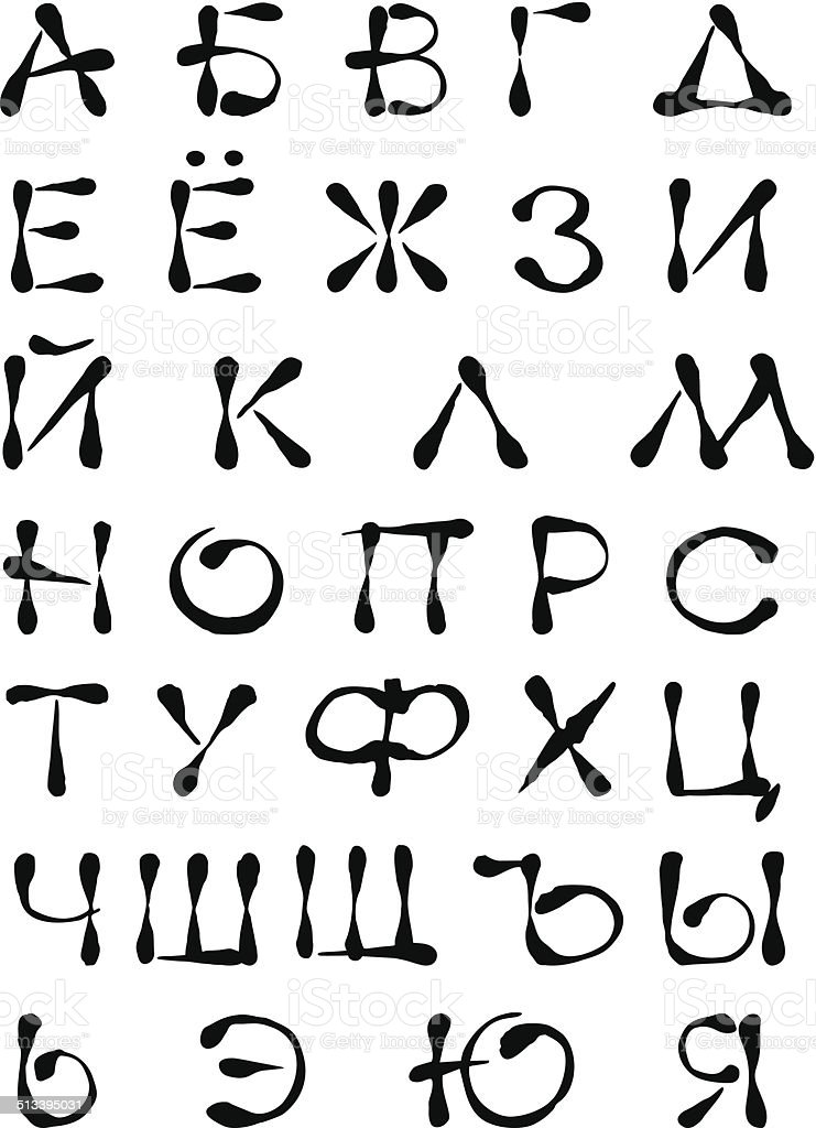 Russian Cursive Alphabet In Japanese Style Vector Stock