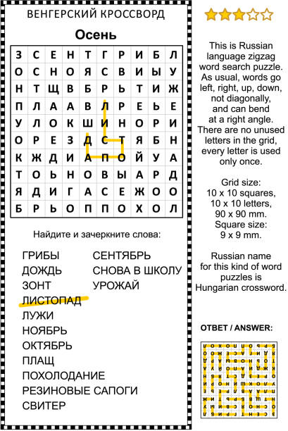 b6a4e96e Russian language autumn themed word search puzzle vector art illustration