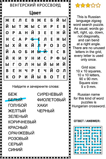 Russian Language Color Names Themed Word Search Puzzle Stock