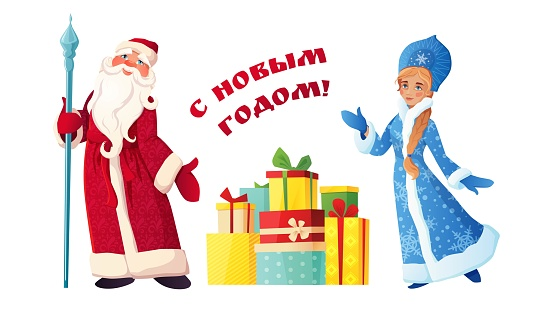 """Russian Santa Claus or Father Frost with Snow Maiden and gifts. """"Ded Moroz"""" and """"Snegurochka"""". Russian text Happy New Year."""
