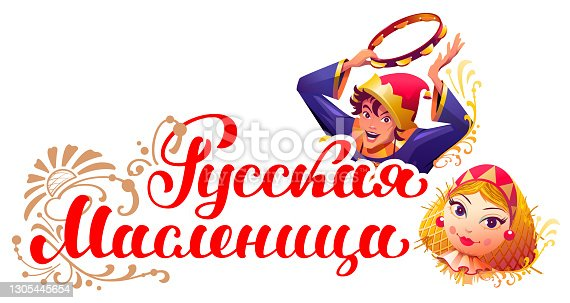 istock Russian Shrovetide translation russian text. Maslenitsa carnival straw effigy woman and russian buffoon 1305445654