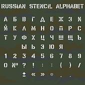 Russian stencil alphabet.