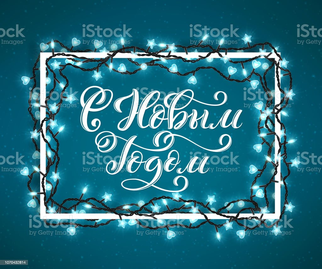 Merry Christmas In Russian.Russian Text Merry Christmas Happy New Year Template For