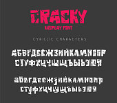 Russian torn font with sharp edges. Lettering, typography. Cyrillic vector alphabet. Elements for design.