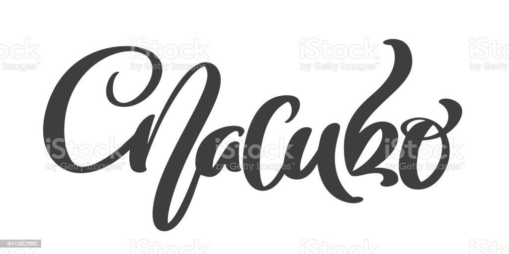 Vector Ruso Letras Gracias Spasibo Sobre Fondo Blanco Aislados ...