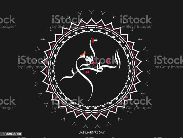 Dzień Męczenników Ze Zjednoczonych Emiratów Arabskich Napisany W Arabskiej Kaligrafii - Stockowe grafiki wektorowe i więcej obrazów Abu Zabi