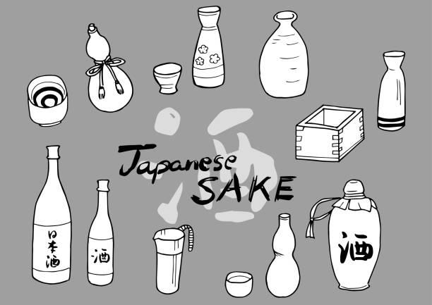日本酒のイラストセット ベクターアートイラスト