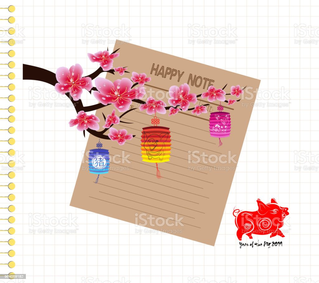Sakura flowers background. Cherry blossom and lantern. Chinese new year (hieroglyph Pig) - Royalty-free 2019 stock vector