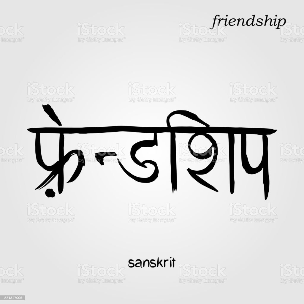 Sanskrit hand drawn Calligraphy font , Translation: friendship. Indian text. Vector hindu illustration vector art illustration