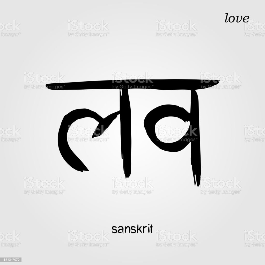 Sanskrit hand drawn Calligraphy font , Translation: Love. Indian text. Vector hindu illustration vector art illustration