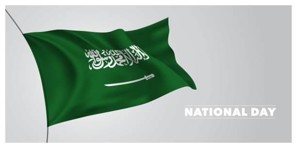 suudi arabistan mutlu ulusal gün tebrik kartı, afiş, yatay vektör illüstrasyon - saudi national day stock illustrations