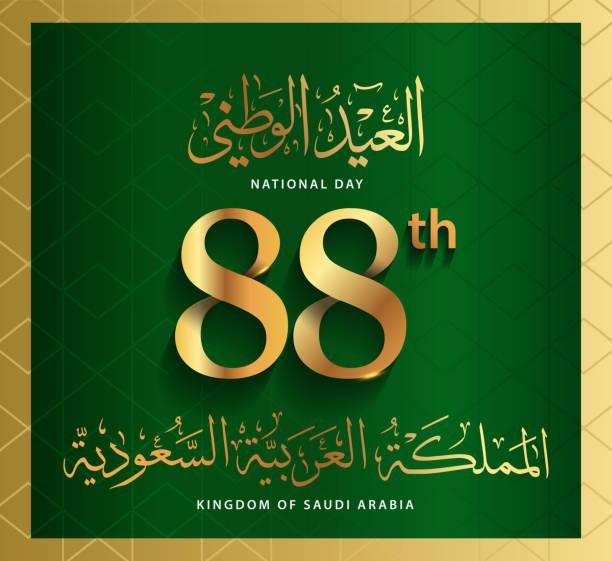 Saudi Arabia National Day 88th Card Vector Saudi Arabia National Day 88th Greeting Card Arabic Calligraphy Style. national holiday stock illustrations