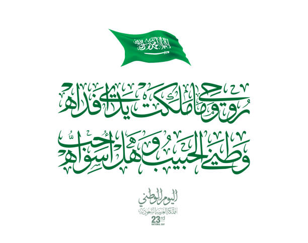saudi arabia national day 89th slogan in arabic calligraphy. translated: we sacrifice ourselves for our country. creative logo design for the independence day of ksa, september 23rd. vector - saudi national day stock illustrations