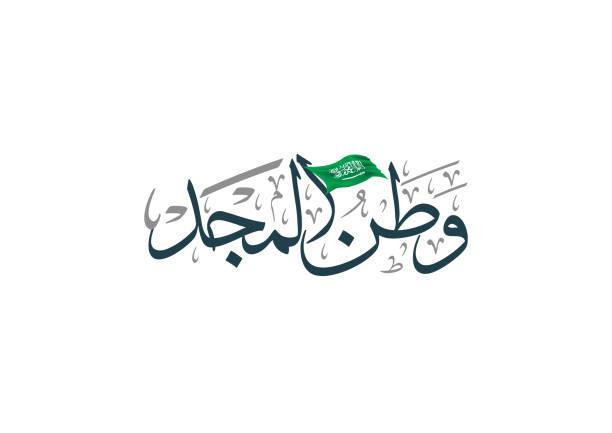suudi arabistan milli günü arapça hat tasarım tercüme: zafer krallık! - saudi national day stock illustrations