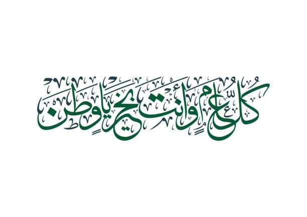 suudi arabistan milli günü tebrik kartı arapça hat-in yaratıcı atasözü milli günü için tercüme: ülkemiz de yıl boyunca olmak istiyoruz - saudi national day stock illustrations