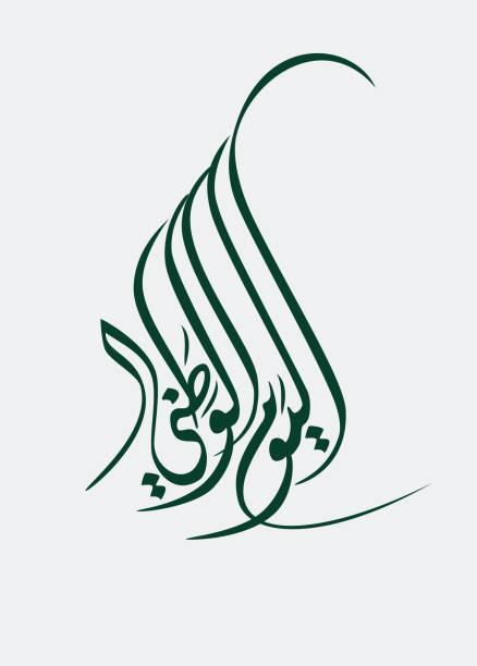 suudi arabistan ulusal günü tebrik kartı. ksa bağımsızlık günü 90. 23 eylül. - saudi national day stock illustrations