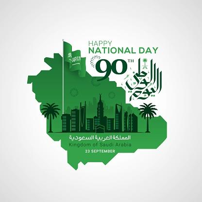 Saudi Arabia National Day in 23 September Greeting Card
