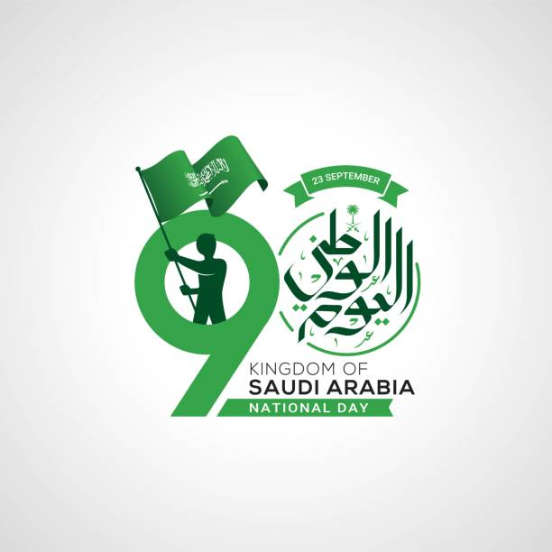 23 eylül tebrik kartı suudi arabistan ulusal günü - saudi national day stock illustrations