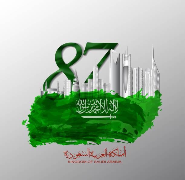 suudi arabistan milli günü içinde 23 eylül. bağımsızlık günün kutlu olsun. - saudi national day stock illustrations