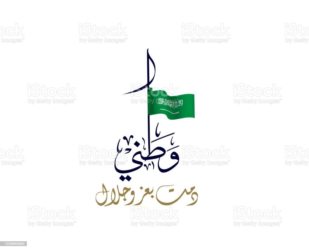 Saudi Arabia National Day Logo Watani Translated Long Last Your Glory And Majesty