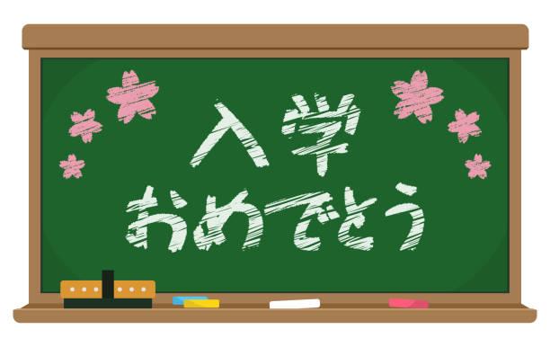 入学祝辞付きの学校の黒板 ベクターアートイラスト