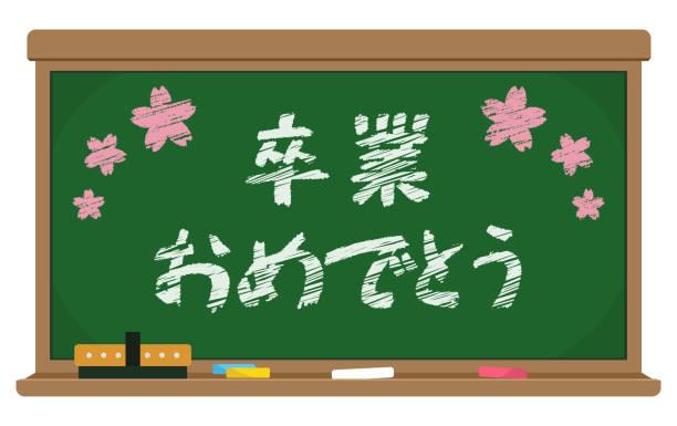 卒業おめでとうございますと学校の黒板 ベクターアートイラスト