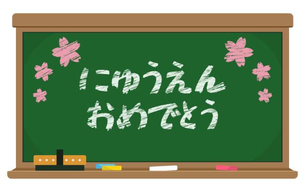 学校の黒板は、学校に入っておめでとうございます書き ベクターアートイラスト